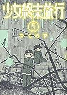 少女終末旅行 5 (BUNCH COMICS)