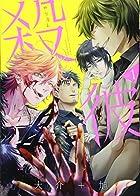 殺彼-サツカレ-(1) (バンチコミックス)