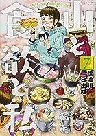 山と食欲と私 7 (BUNCH COMICS)