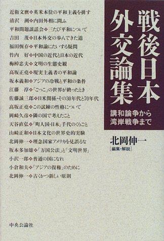 戦後日本外交論集―講和論争から湾岸戦争まで