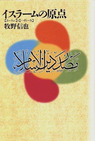 イスラームの原点 「コーラン」と「ハディース」