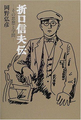 折口信夫伝―その思想と学問
