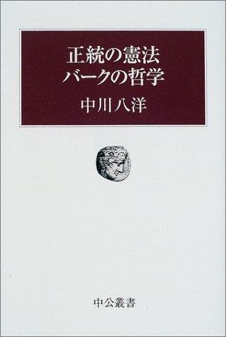 正統の憲法 バークの哲学