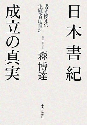 日本書紀 成立の真実 - 書き換えの主導者は誰か
