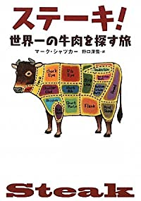 『ステーキ! 世界一の牛肉を探す旅』 新刊ちょい読み