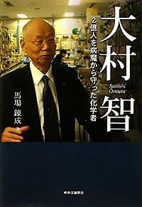祝!ノーベル医学生理学賞『大村智 - 2億人を病魔から守った化学者』