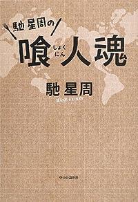 『馳星周の喰人魂』 新刊超速レビュー