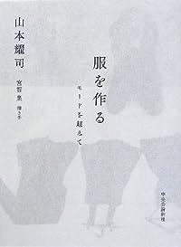 『服を作る』山本耀司の女性観