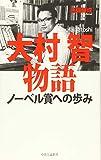Ōmura Satoshi monogatari : Nōberu-shō e no ayumi / Baba Rensei