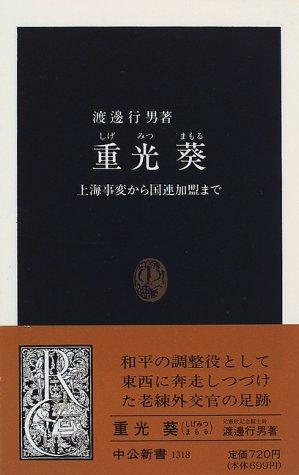 重光葵―上海事変から国連加盟まで