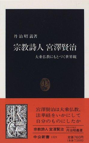 宗教詩人 宮沢賢治