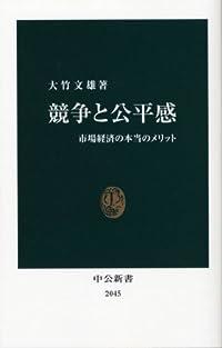 日本人は競争嫌い? 『競争と公平感』