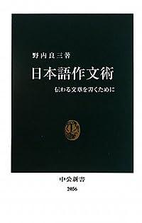 書かずにいられない 『日本語作文術』 野内良三