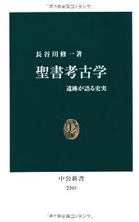 『聖書考古学 - 遺跡が語る史実』by 出口 治明