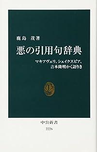 『悪の引用句辞典』 三段活用のススメ