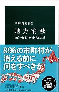 『地方消滅 東京一極集中が招く人口急減』 未来は変えられるか?