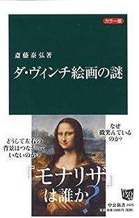 『ダ・ヴィンチ絵画の謎』