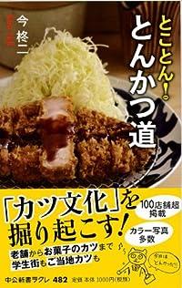 1月のこれから売る本-トーハン 吉村博光