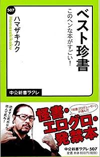『ベスト珍書』新刊超速レビュー