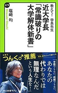 まいったかっ!大阪にはこんなおもろい大学あるんやぞ『教えて! 学長先生-近大学長「常識破りの大学解体新書」』