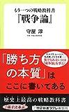 もう一つの戦略教科書 - 『戦争論』(守屋淳)