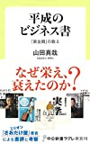 平成のビジネス書 - 「黄金期」の教え(山田 真哉)