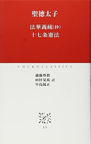 日本の名著 2 聖徳太子