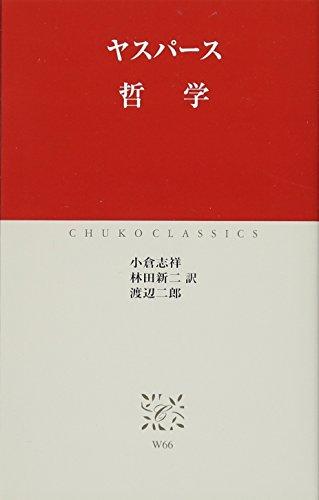 『哲学』三部作 文庫化リクエスト
