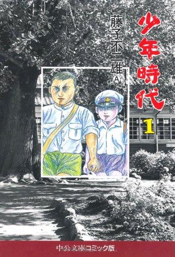 中公文庫ーコミック版