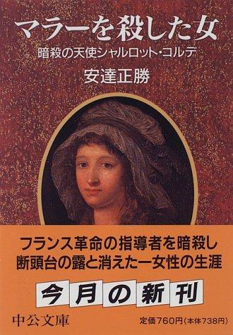 マラーを殺した女 暗殺の天使シャルロット・コルデ