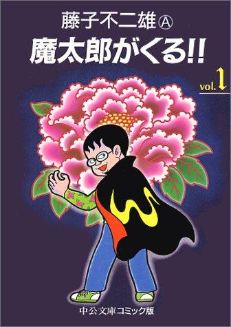 中公文庫版 全8巻