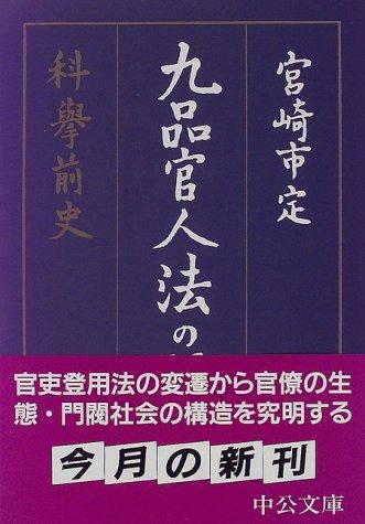 九品官人法の研究  科挙前史