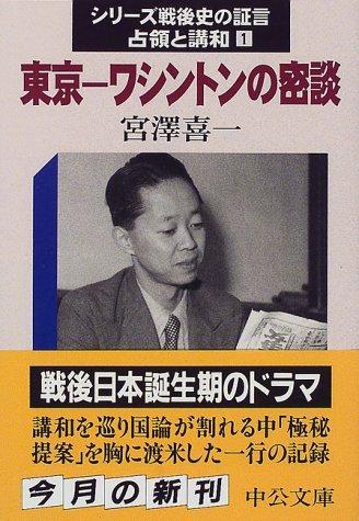 東京‐ワシントンの密談