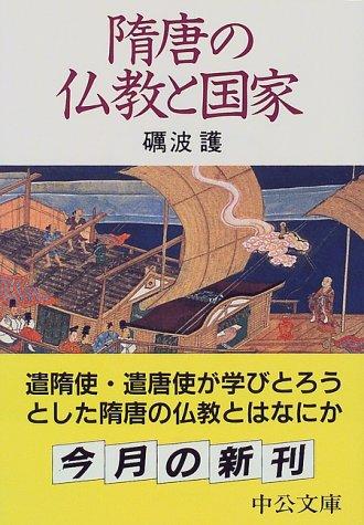 隋唐の仏教と国家