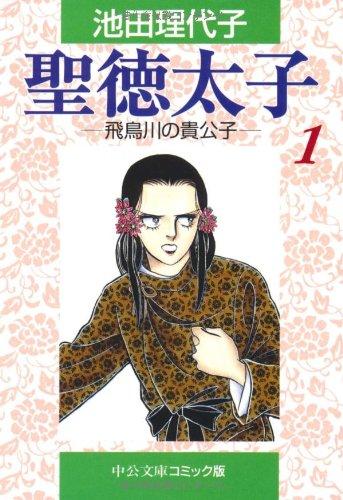 聖徳太子(全7巻)