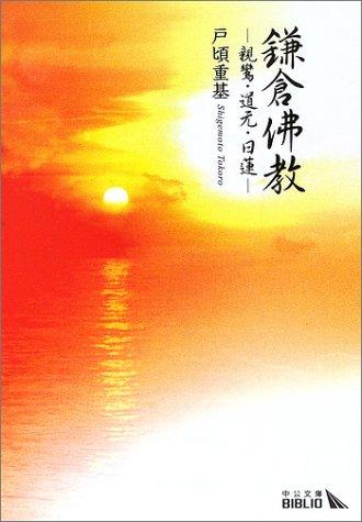 鎌倉仏教―親鸞・道元・日蓮