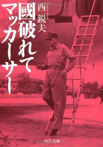 マッカーサーの「犯罪」ー秘録日本占領全上下巻