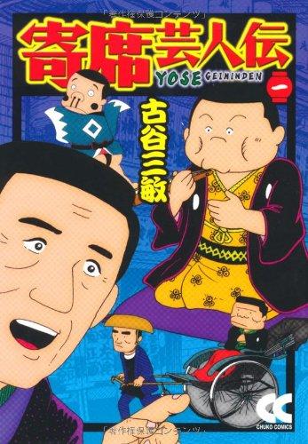 中公文庫 コミック版