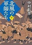 北風の軍師たち(下) (中公文庫)