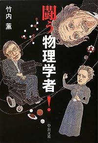 『闘う物理学者!』破天荒な天才たち