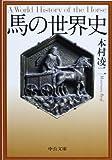 馬の世界史 [文庫]