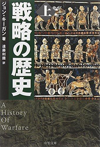戦略の歴史 -抹殺・征服技術の変遷 石器時代からサダム・フセインまで