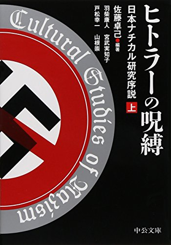 ヒトラーの呪縛 日本ナチカル研究序説 上・下