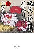 疾風に折れぬ花あり(上)-信玄息女 松姫の一生 (中公文庫)