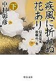 疾風に折れぬ花あり(下)-信玄息女 松姫の一生 (中公文庫)