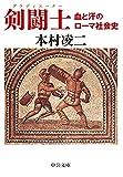 剣闘士-血と汗のローマ社会史