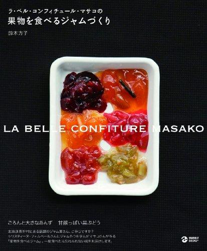 ラ・ベル・コンフィチュール・マサコの果物を食べるジャムづくり (MARBLE BOOKS daily made)