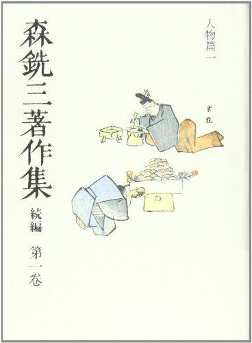 森銑三著作集 続編 全17巻