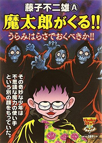 ChukoコミックLite Special版 全3巻