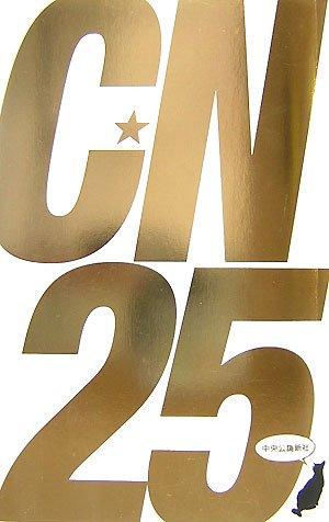 C・N25―C・NOVELS創刊25周年アンソロジー